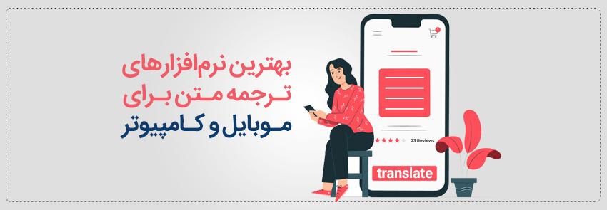 نرم افزار ترجمه متن