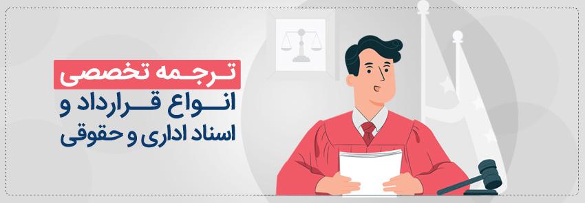 ترجمه قرارداد و متون حقوقی