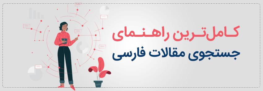جستجو و دانلود مقاله فارسی