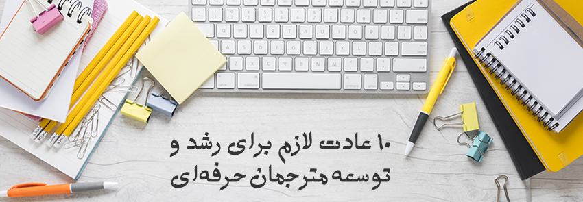 چگونه مترجم حرفه ای شویم