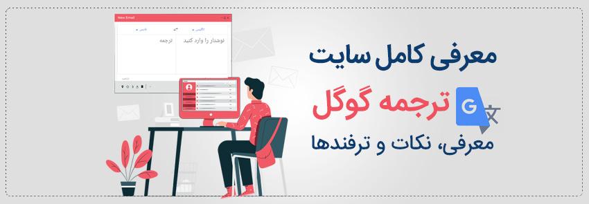 سایت ترجمه گوگل - google translate
