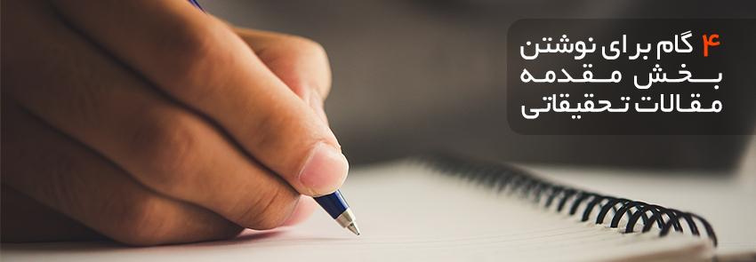 نوشتن مقدمه مقاله