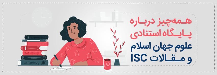 مقالات ISC
