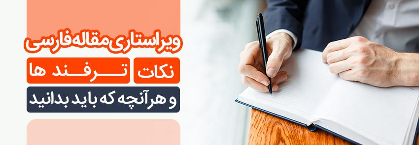 ویرایش مقالات فارسی