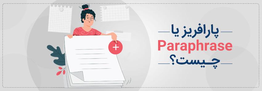 پارافریز - paraphrase
