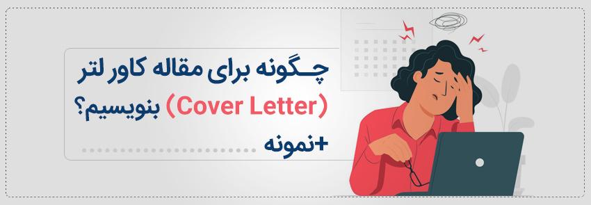 کاورلتر - cover letter